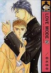 LOVE MODE(2)(表題作 C・CHILDREN)