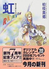 硝子の街にて(3) 虹 RAINBOW