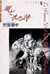 風と木の詩 volume9