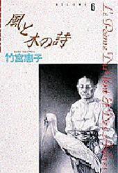 風と木の詩 volume6