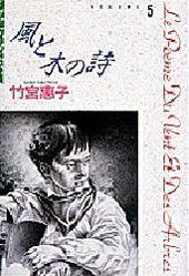風と木の詩 volume5