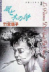 風と木の詩 volume3