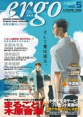 ergo vol.5 ~木原音瀬セレクション~