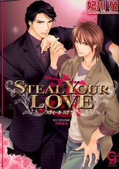 STEAL YOUR LOVE -恋-