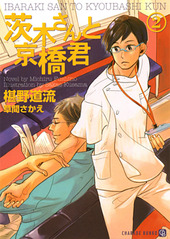 茨木さんと京橋君(2)