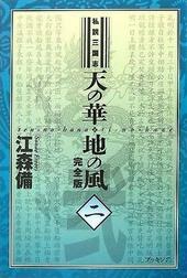 私説三国志 天の華・地の風 完全版 2