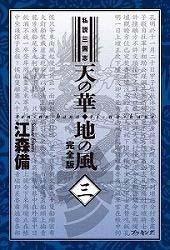 私説三国志 天の華・地の風 完全版 3