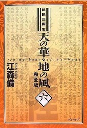 私説三国志 天の華・地の風 完全版 6