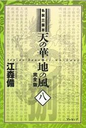 私説三国志 天の華・地の風 完全版 8