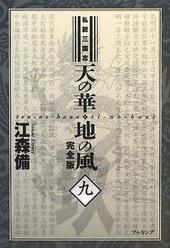 私説三国志 天の華・地の風 完全版 9