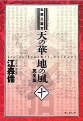 私説三国志 天の華・地の風 完全版 10