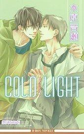 COLD LIGHT(新装版)