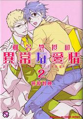 椎名教授の異常な愛情(2)