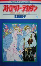 ストロベリー・デカダン 兼次おじさまシリーズ(3)
