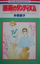 薔薇のダンディズム 兼次おじさまシリーズ(4)
