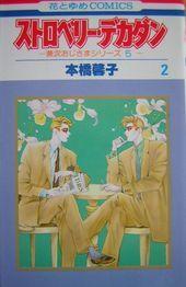 ストロベリー・デカダン(2) 兼次おじさまシリーズ5
