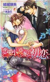 恋愛小説家の初恋