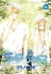 草の冠 星の冠(4)