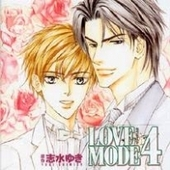 LOVE MODE(4)