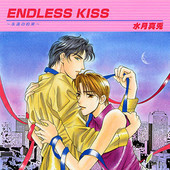 ENDLESS2 ENDLESS KISS~永遠の約束~