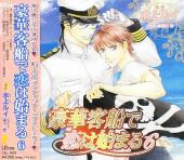 豪華客船で恋は始まる(6)