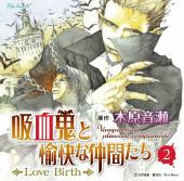 吸血鬼と愉快な仲間たち(2)~Love Birth~