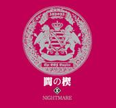 間の楔 II ~NIGHTMARE~