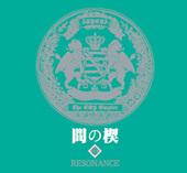 間の楔 III ~RESONANCE~