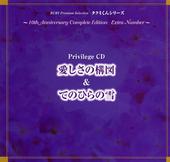 タクミくんシリーズ10th Anniversary Complete Edition BOX特典 愛しさの構図&てのひらの雪