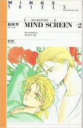 MIND SCREEN(2) 明日吹く風
