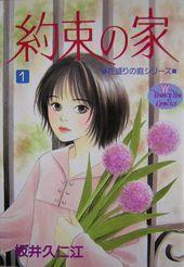約束の家(1)花盛りの庭シリーズ