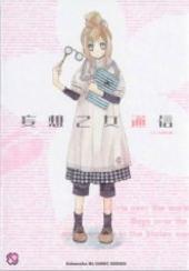 妄想乙女通信(アンソロジー著者等複数)