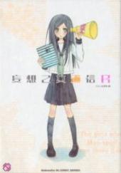 妄想乙女通信R(アンソロジー著者等複数)