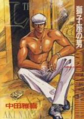 獅子座の男 剣と翔平シリーズ(2)