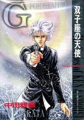 双子座の天使 剣と翔平シリーズ(3)