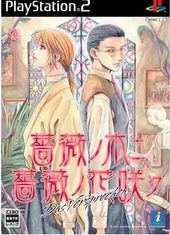 薔薇ノ木ニ薔薇ノ花咲ク -Das Versprechen-(ダス フェアシュプレッヒェン)(PS2版)