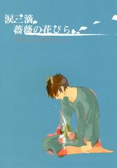 涙三滴、薔薇の花びら