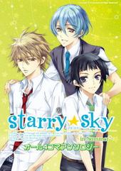Starry☆Sky~in Summer~(アンソロジー著者等複数)