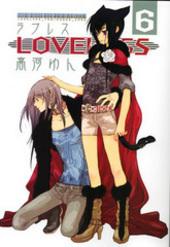 LOVELESS(6)