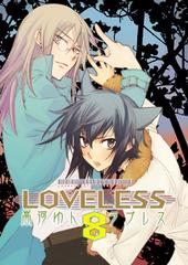 LOVELESS(8)