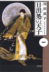 日出処の天子(1) 文庫版
