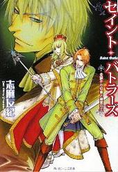 セイント・バトラーズ 金獅子の伯爵と銀鷲の王