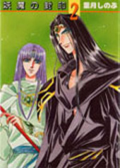 妖魔の封印(2)