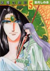 妖魔の封印(5)