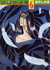 妖魔の封印(6)