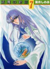 妖魔の封印(7)