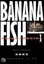 BANANA FISH 1(文庫版)