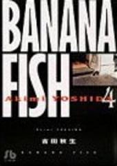 BANANA FISH 4(文庫版)