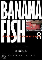 BANANA FISH 8 (文庫版)