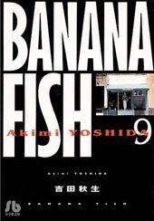 BANANA FISH 9 (文庫版)